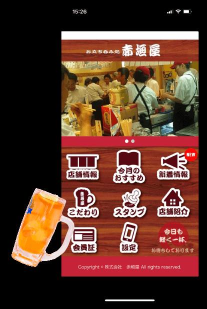 赤垣屋スマホアプリイメージ