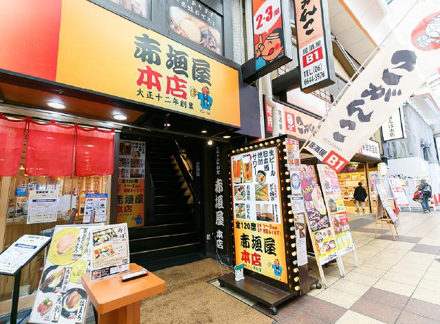 赤垣屋 本店 イメージ写真