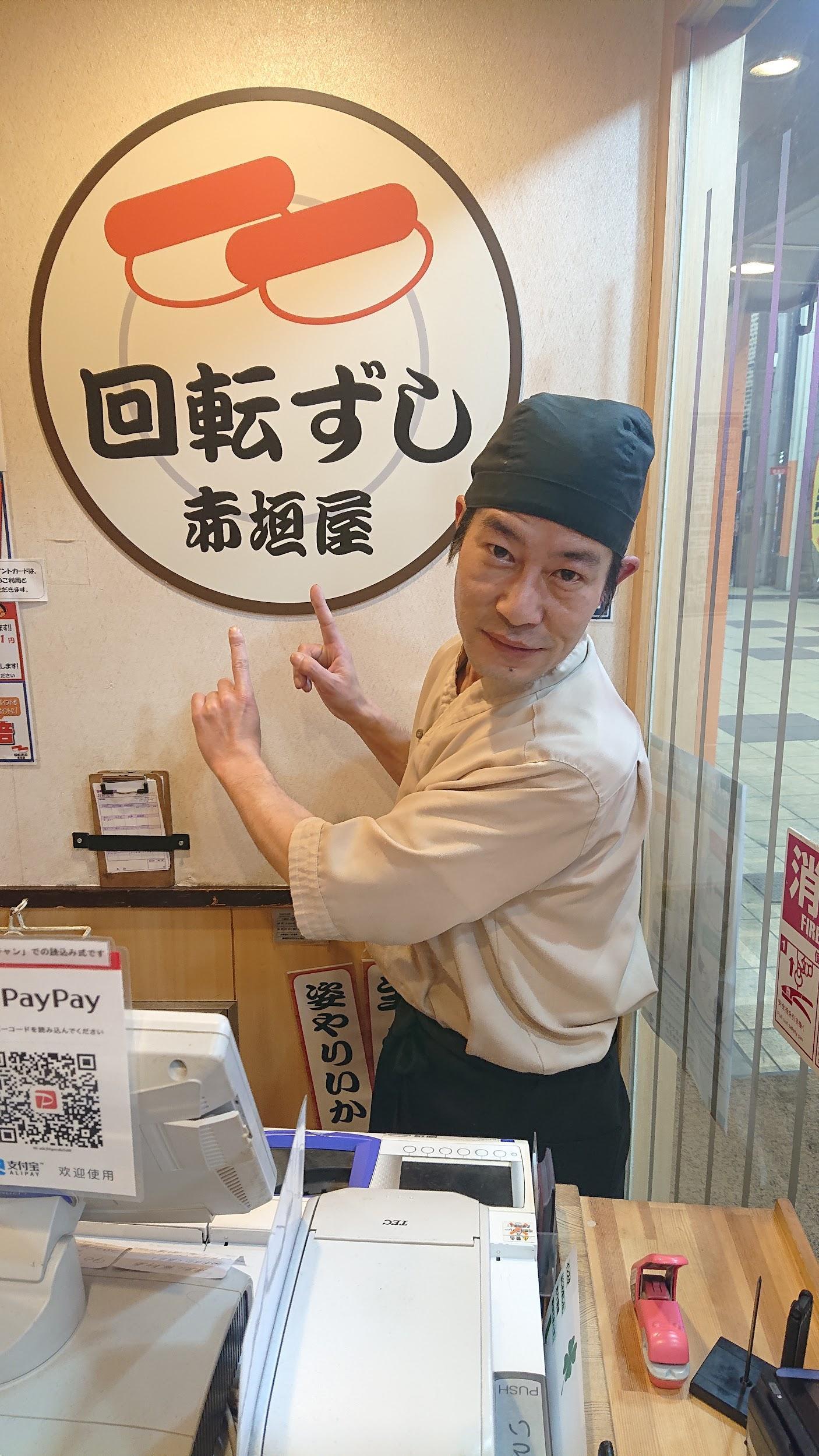 回転すし 赤垣屋 スタッフ:安井 啓太