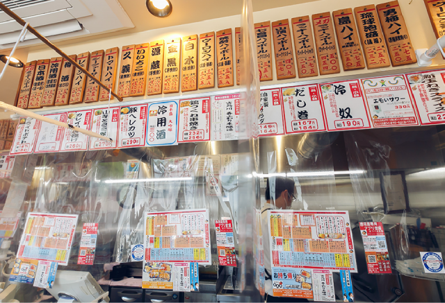 お立ち吞み処 赤垣屋 野田阪神店